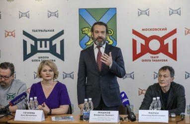 В  Приморье стартовал отбор в московскую театральную школу Табакова