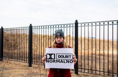Студенты ДВФУ провели одиночные пикеты: они пожаловались на шум от стройки на Русском