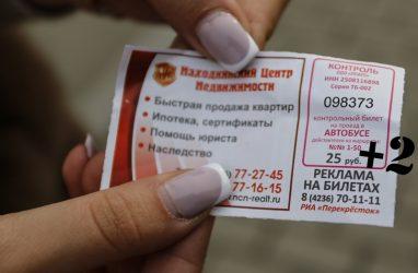 В одном из городов Приморья проезд в автобусе подорожает до 27 рублей