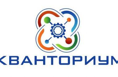 Во владивостокском «Кванториуме» будут обучаться 800 детей