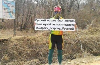 Жители острова Русский вышли с одиночными пикетами на грунтовую дорогу
