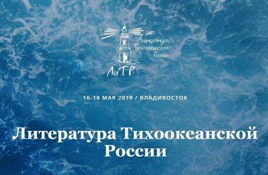 Фестиваль «Литература Тихоокеанской России-2019». Онлайн