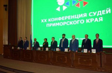 Лучшие суды Приморья назвали на XX краевой конференции судей
