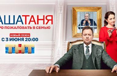 ТНТ будет искать во Владивостоке семью года