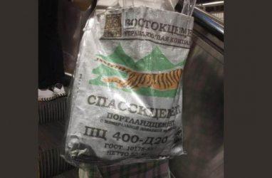 В Японии мешки из-под приморского цемента превратили в модные сумки