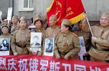 Китайцы в гимнастёрках праздновали День Победы во Владивостоке