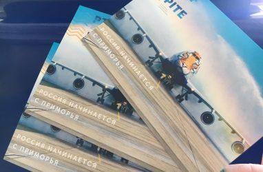 Ограниченную серию открыток выпустили к форуму PITE во Владивостоке
