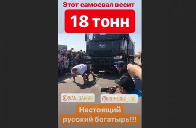 «Человек-гора» из Приморья протащил на себе 19-тонный грузовик