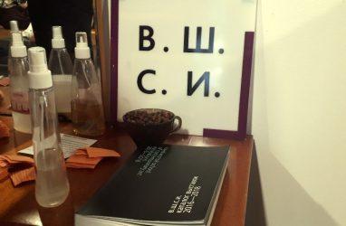 «Владивостокская школа современного искусства» стала лауреатом государственной премии «Инновация»