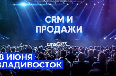 Во Владивостоке откроют серию бизнес-конференций CRM и ПРОДАЖИ
