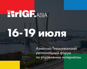 Во Владивостоке пройдёт форум по управлению Интернетом APrIGF 2019
