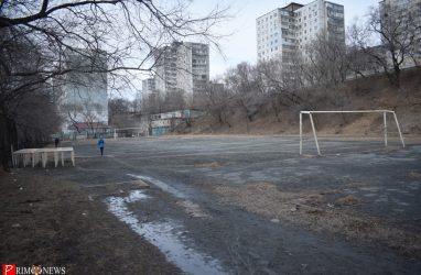 Во Владивостоке наконец отремонтируют стадион 58-й школы. Prim.News писал об этой проблеме ещё в 2017 году