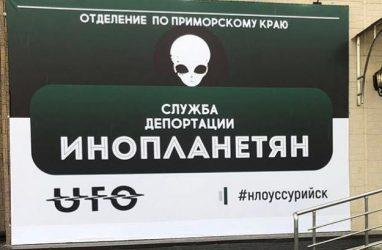 «Служба депортации инопланетян» вновь активизировалась в Приморье