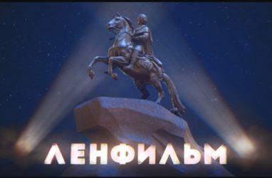 Во Владивостоке вместо Диснейленда предложили открыть Ленфильм-парк