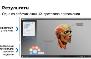 Разработанный во Владивостоке электронный атлас персональной анатомии отметили на всероссийском уровне