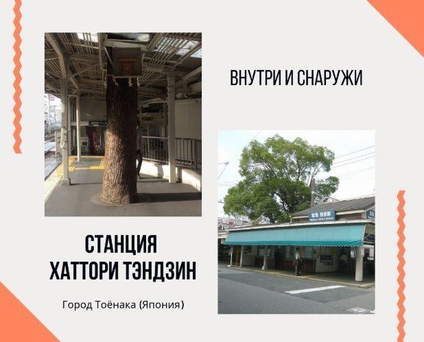 Станция Хаттори Тэндзин в городе Тоёнака