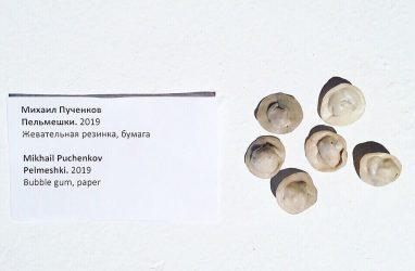 Во Владивостоке посетитель центра современного искусства оставил в нём слепленные из жвачки пельмешки