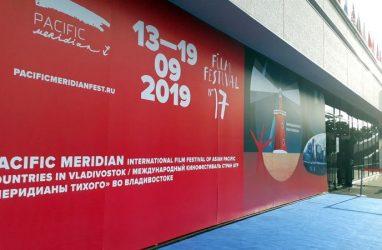 XVII международный кинофестиваль стран АТР «Меридианы Тихого». Онлайн