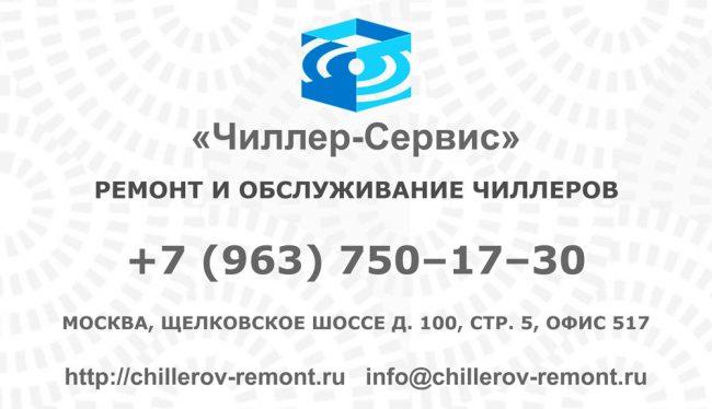 Обслуживание и ремонт чиллеров