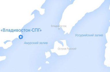 Проект «Владивосток СПГ» проходит этап обоснования инвестиций — «Газпром»