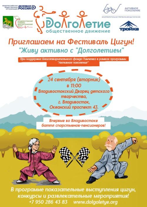 Фестиваль гимнастики цигун впервые пройдет во Владивостоке