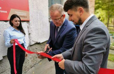 Центр «Мой бизнес» открыли в Дальнегорске