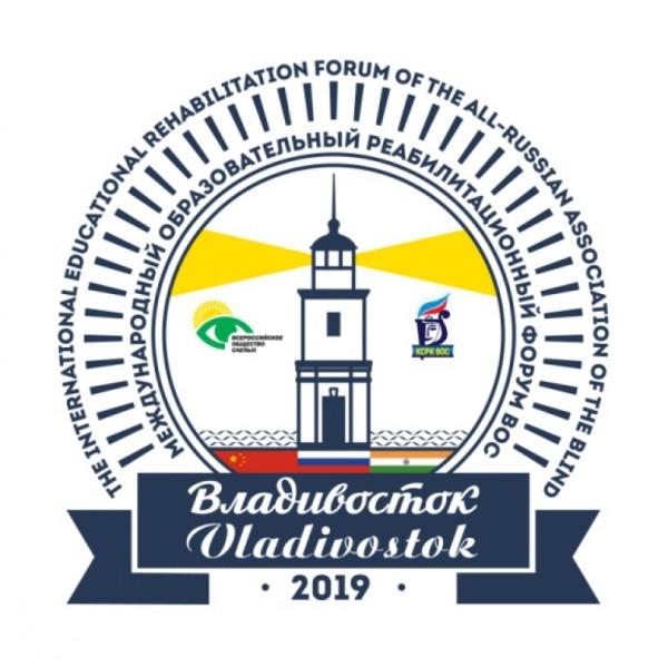 Во Владивостоке пройдет Международный образовательный форум для незрячих людей