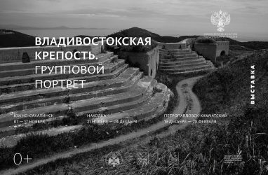 Передвижная выставка «Владивостокская крепость. Групповой портрет» отправится в путешествие по Дальнему Востоку