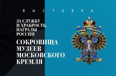 Уникальная выставка орденов и наград из коллекции Музеев Московского Кремля открылась во Владивостоке