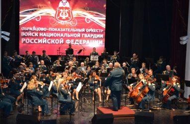 Концерт образцово-показательного оркестра Росгвардии состоялся во Владивостоке