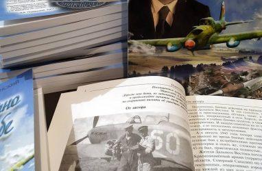Приморское поисковое объединение «АвиаПоиск» выпустило книгу «Навечно в небе»