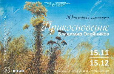Во Владивостоке открылась выставка мастера акварели «по-сырому» Владимира Олейникова