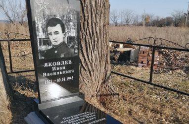 В Приморье открыли новый памятник на могиле участника Великой Отечественной войны