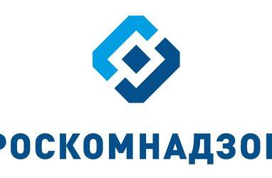 Роскомнадзор пригласил на «День открытых дверей» во Владивостоке