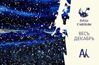 Новогодние «Сказки с молоком» представят во Владивостоке
