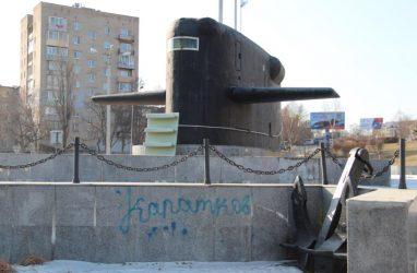 Вандалы вновь атаковали памятник судоремонтникам Дальневосточного завода «Звезда»
