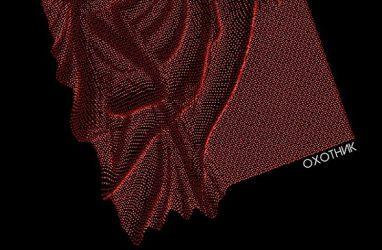 «Меланхоличный осенний дэнс»: группа Starcardigan выпустила композицию «Охотник»