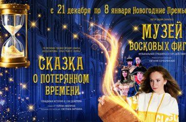 Большую новогоднюю программу представил Приморский краевой драматический театр молодёжи (6+)