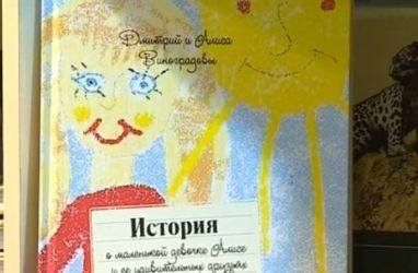 Родом из Владивостока: в столице Приморья издали книгу о девочке Алисе