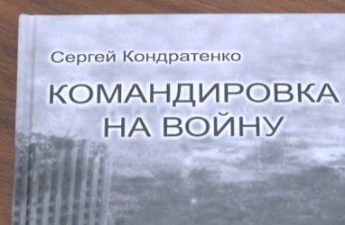 Во Владивостоке представили книгу о войне в Чечне