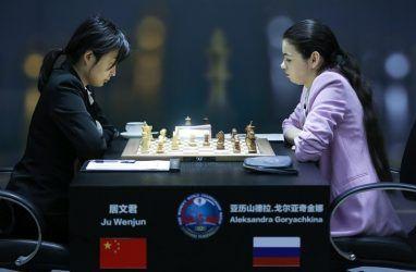 Во Владивостоке стартовала вторая часть матча за звание чемпионки мира по шахматам
