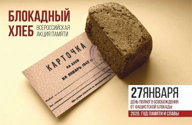 Уроки памяти «Блокадный хлеб» проведут для учащихся в Приморье