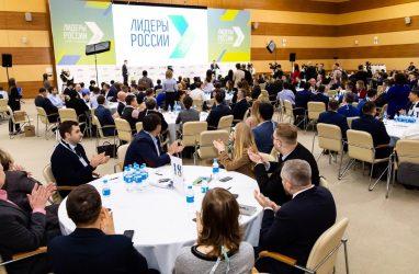 Во Владивостоке подвели итоги окружного этапа конкурса управленцев «Лидеры России-2020»