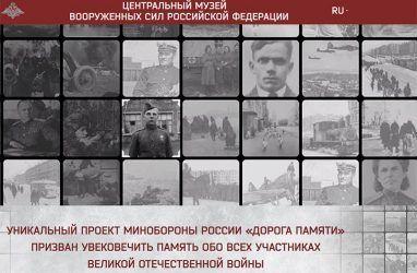 Фотографии фронтовиков из Приморья представят в Москве в День Победы