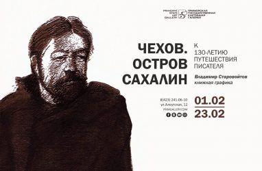 Выставка художника Владимира Старовойтова «Чехов. Остров Сахалин» открылась во Владивостоке