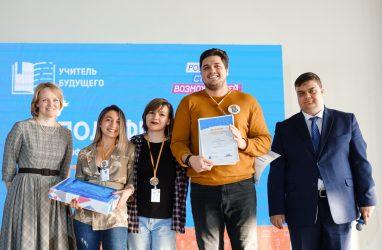 Во Владивостоке состоялся полуфинал профессионального конкурса «Учитель будущего»