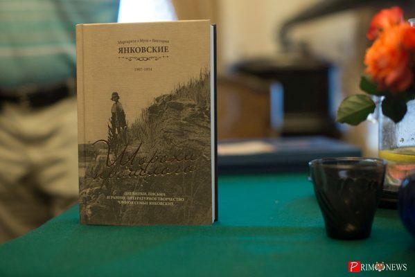 Вслед за Владивостоком книгу «Шорохи прошлого» представили в Уссурийске