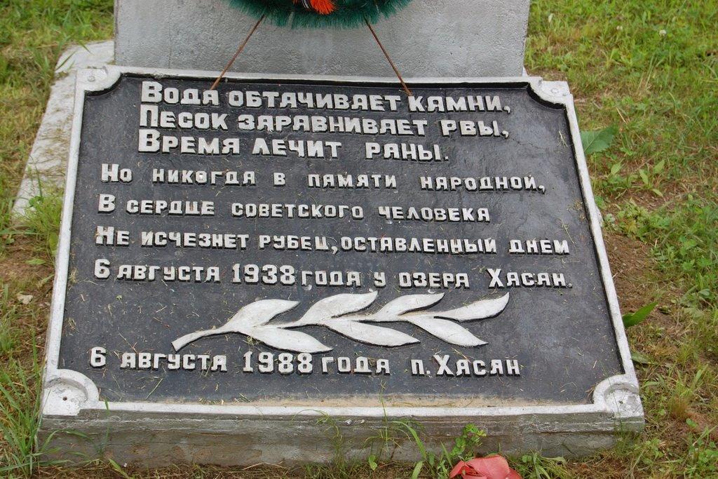 Троекратный залп во Владивостоке прозвучал на мемориале погибшим героям Хасана