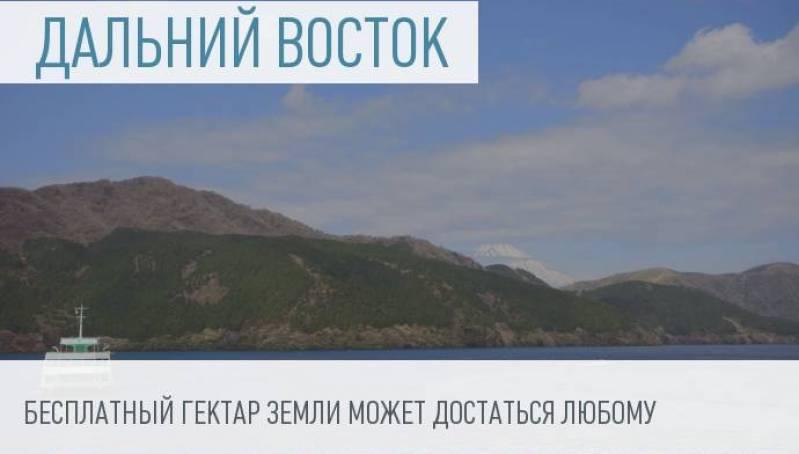 Москвичи смогут осваивать «ДАЛЬНЕВОСТОЧНЫЙ ГЕКТАР» прямо из столицы