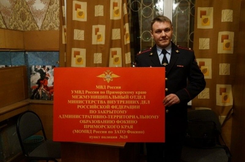 Фото: Пресс-служба УМВД России по ЗАТО Фокино